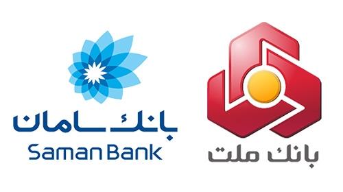بانک ملت و سامان